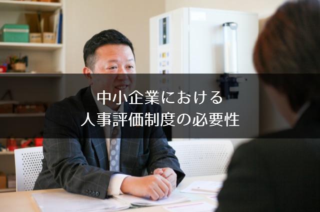 中小企業の人事評価制度